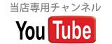 YouTubeページへのリンク